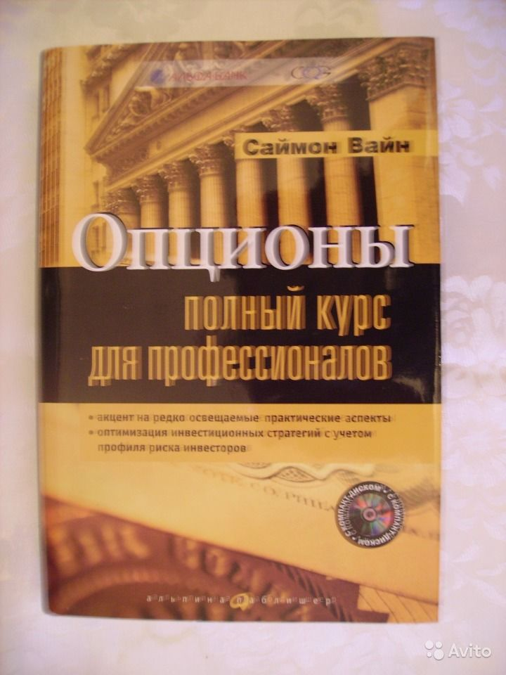 Опцион Учебник