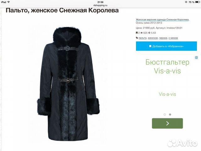 Снежная Королева Пальто Женское
