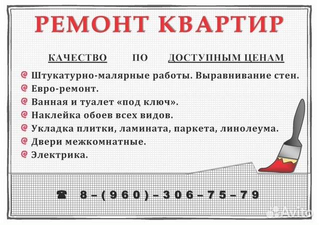 Ремонт квартир объявления