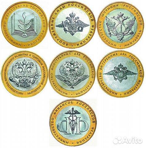 Набор 7 монет министерства