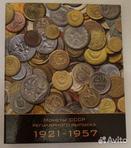 Продажа монет на авито в новосибирске бумажные монеты ссср стоимость
