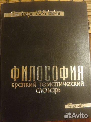 Философия, краткий тематический словарь, 2001 89179477229 купить 1