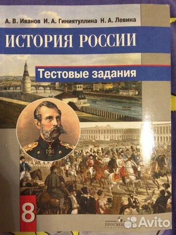 Решебник по истории россии а н сахаров