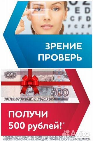 500 рублей это подарок 489
