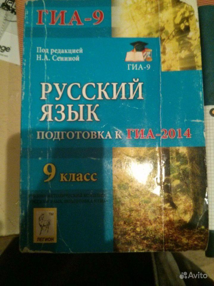 гиа русский решебник сенина язык