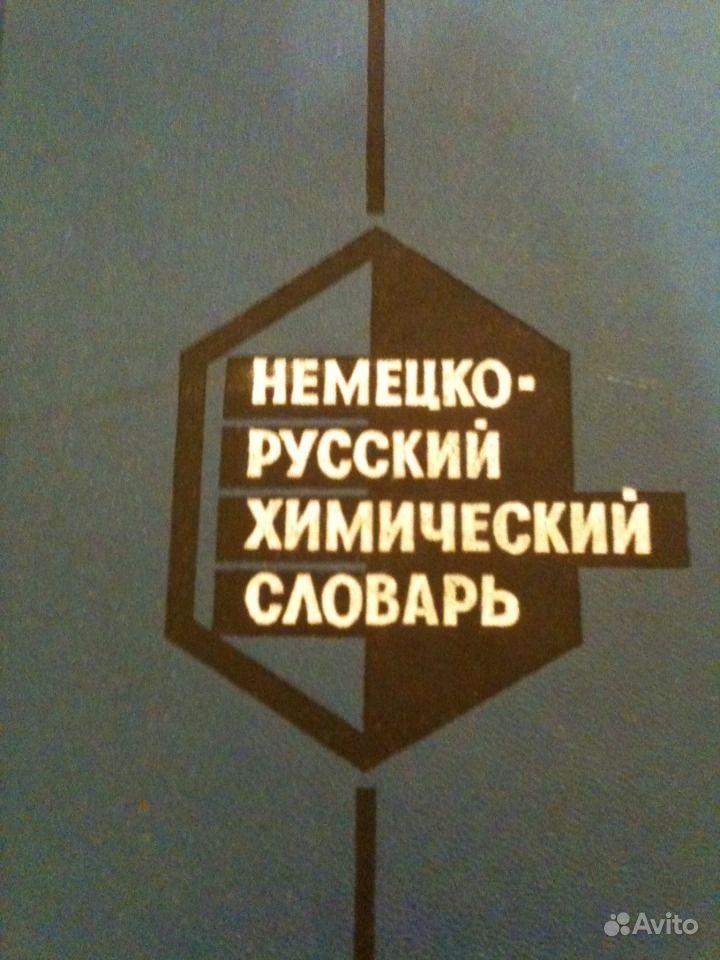 Словарь немецко-русский химический