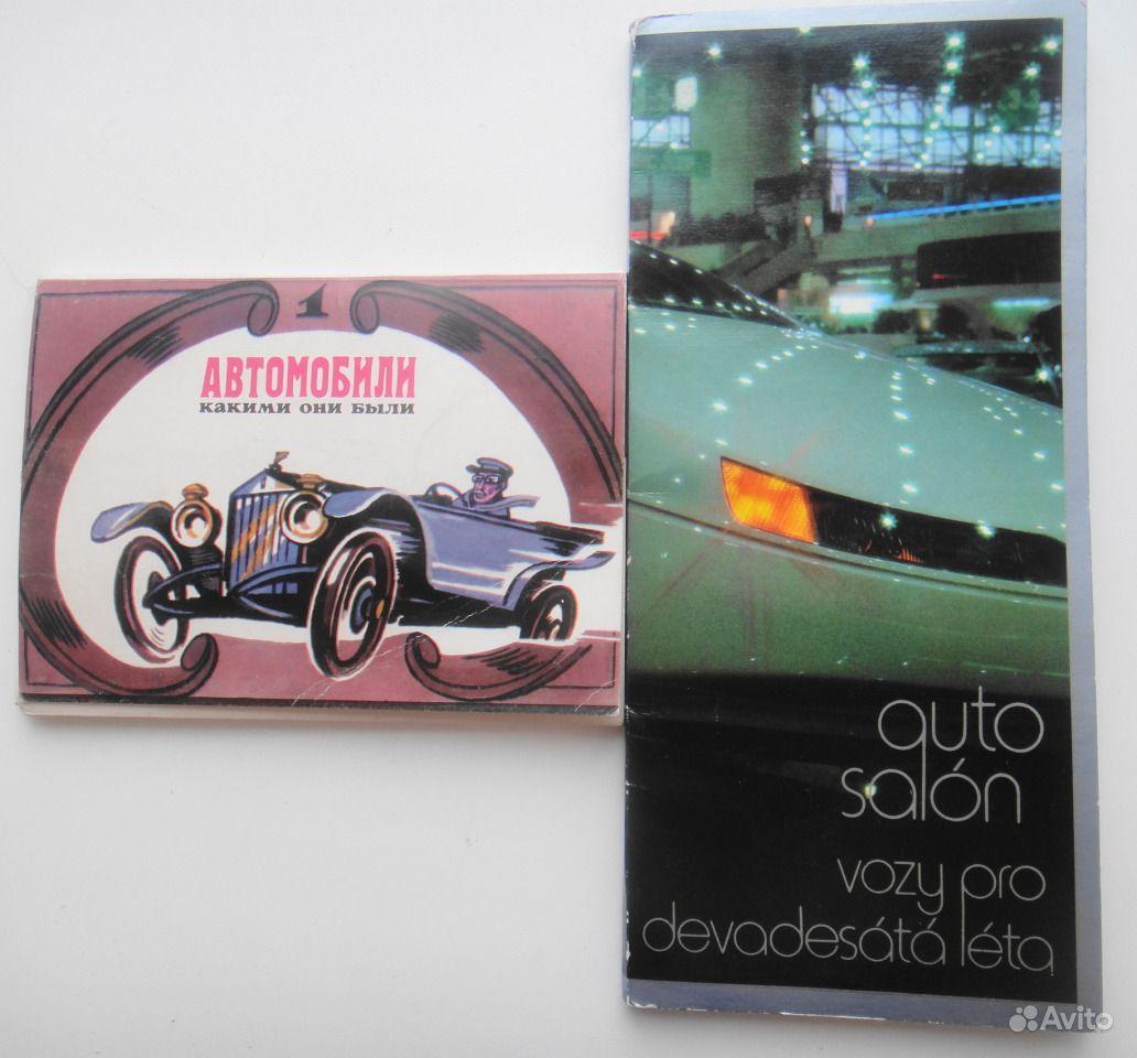фотки набор открыток автомобили посадить любимые