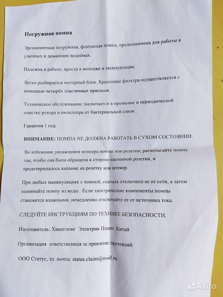 Помпа для аквариума купить на Зозу.ру - фотография № 4