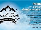 Сервис, ремонт сноубордов горных и беговых лыж