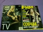 Журналы Moulin Rouge, FHM, InStyle, Лиза, Bonprix