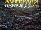 Журнал минералы