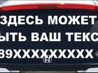 Рекламные наклейки на авто
