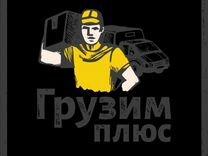 Грузчики. Переезды. Разнорабочие — Предложение услуг в Москве