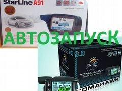 Автосигнализация starline b9 купить в Москве в интернет