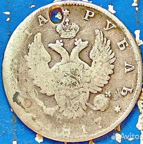 1 рубль 1817 продать монеты йошкар ола