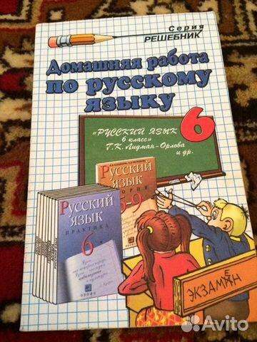 решебники по русскому 6 класс: