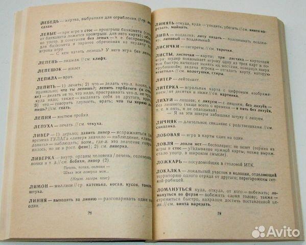 Фени словарь жаргона блатного