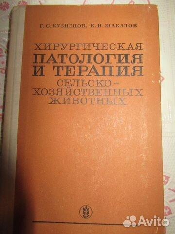 Учебник ветеринария