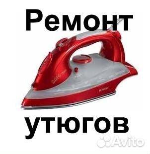 Ремонт утюгов сигма 30 1.4 фотографии