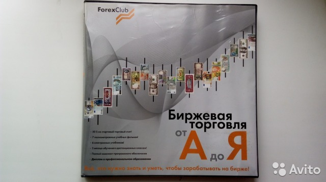 Обучение форекс сургут прогноз пар валют форекс
