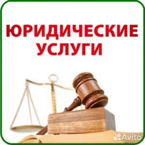 Юридические услуги гражданам и юридическим лицам