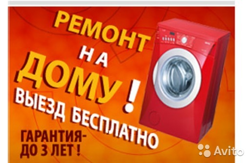 095e264a9cac Услуги - Ремонт стиральных машин у Вас дома в Республике ...