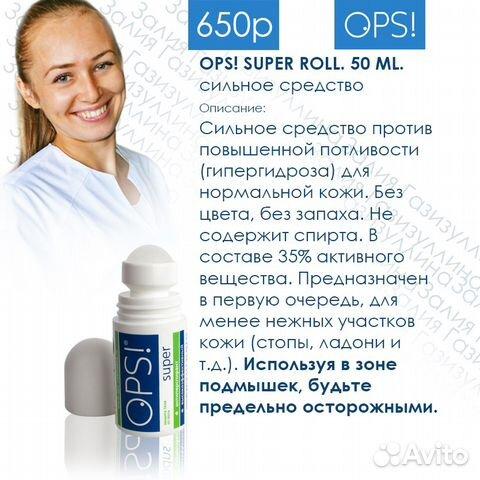 ops дезодорант где купить