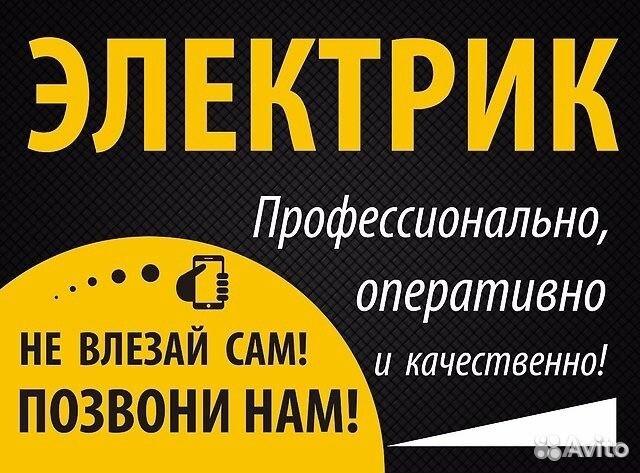 Услуги по электрике подать объявление объявления в газетах днепропетровска работа