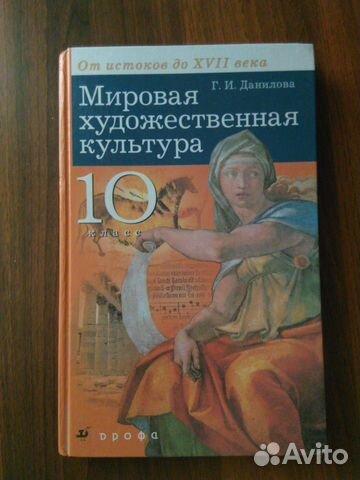 данилова мхк 10 класс купить учебник