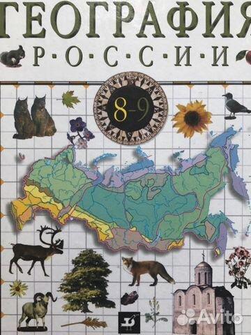 Баринова География России 8 Класс Гдз Учебник