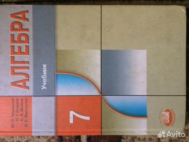 решебник макарычев алгебра 7 класс углубленное изучение учебник скачать