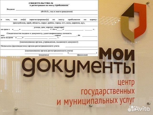 Временная регистрация на авито в москве федеральный закон о миграционном учете последняя редакция