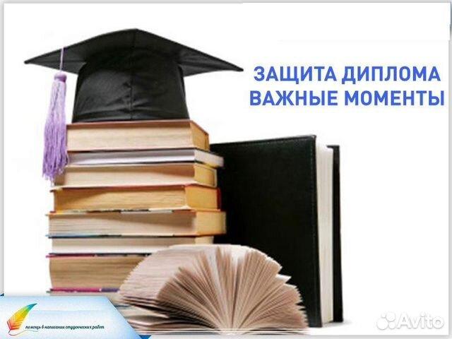 Услуги Помощь по вопросам написания дипломных работ в Республике  Услуги Помощь по вопросам написания дипломных работ в Республике Башкортостан предложение и поиск услуг на avito Объявления на сайте avito