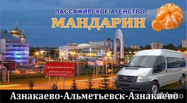 такси мандарин азнакаево альметьевск расписание
