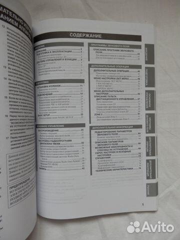 Инструкция по эксплуатации yamaha rx-v557 оригинал 89614516988 купить 2