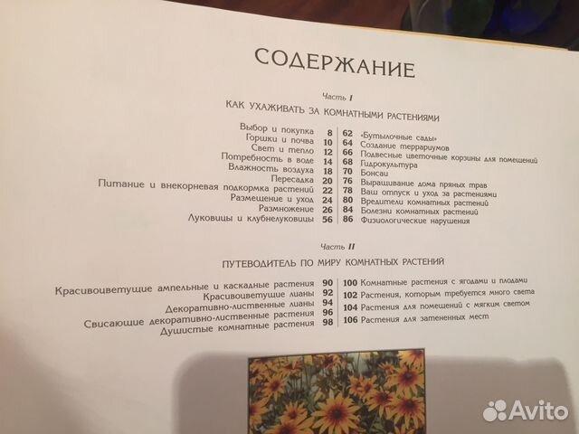 Две большие энциклопедии по уходу за цветами 89501809676 купить 2