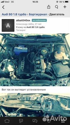 Двигатель на Ауди а4 б5 1.8т 89081760933 купить 1