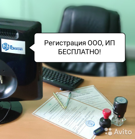 Ип регистрация в тамбове на программа декларация 3 ндфл как заполнить