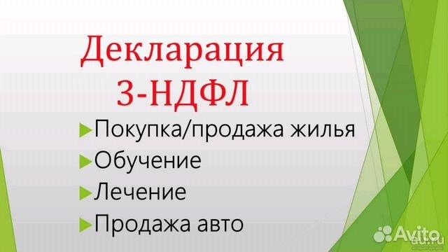 Услуги заполнения декларации 3 ндфл спб электронная сдача отчетности кемерово