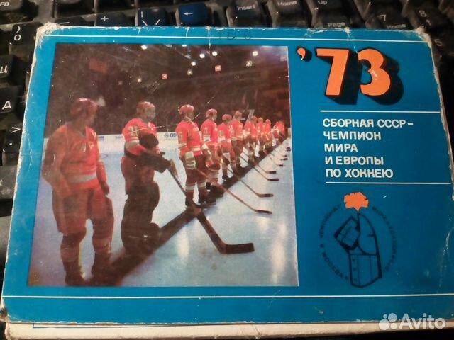 Сборная ссср 1973 открытки цена, картинку для женщины