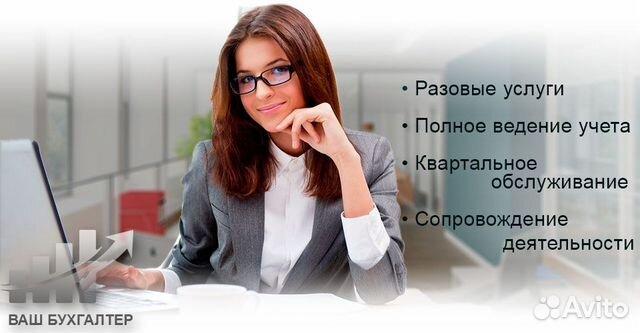 Бухгалтерское сопровождение оренбург онлайн уроки по бухгалтерии