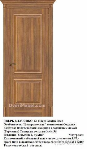 Двери и мебельная фурнитура 89601596939 купить 7