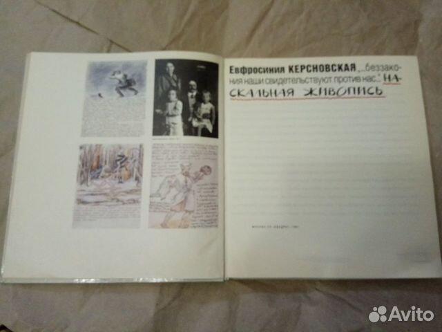 Книга Евфросиния Керсновская Наскальная живопись  89105477639 купить 2