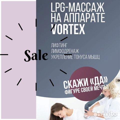 Lpg massage 89782724176 buy 5