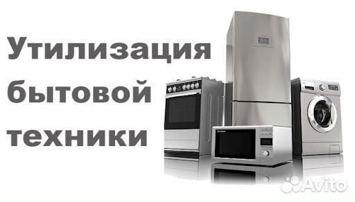 Прием на дому бытовой техники вакуумный упаковщик dz300t