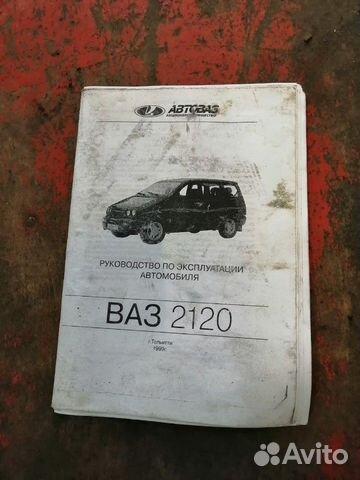 Книга по ремонту лада 2120 надежда