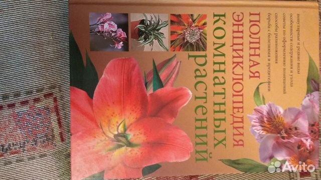 Полная энциклопедия комнатных растений  89125718852 купить 1