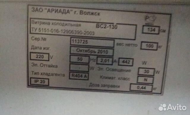 Витрина холодильная Ариада вс 2-130 с полкой