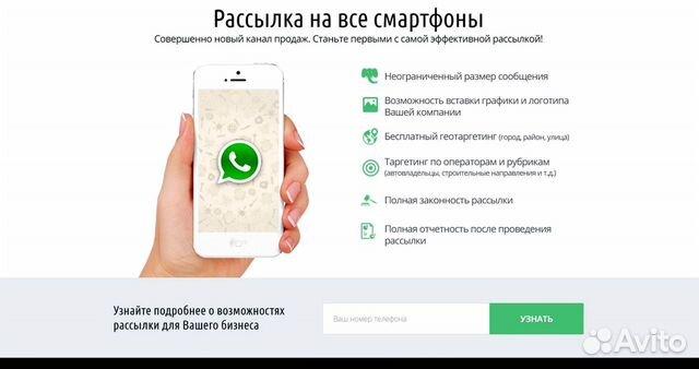 Простой бизнес на Whatsapp и Вайбере 2 сайта
