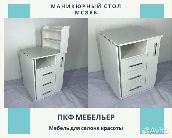Стол маникюрный 89961231168 купить 3